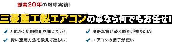 創業20年の対応実績!三菱製エアコンの事なら何でもお任せ!